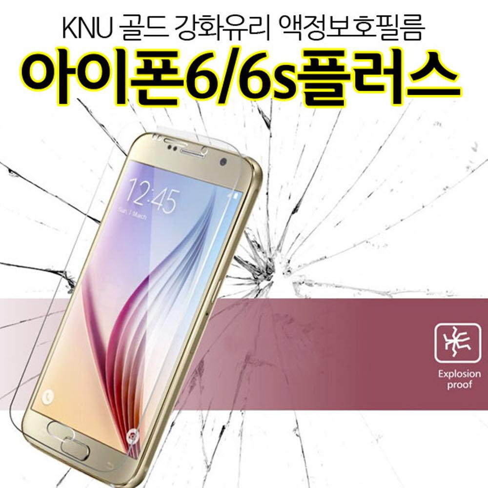 [더산모바일]KNU 골드 아이폰6플러스 강화유리 액정필름 9H