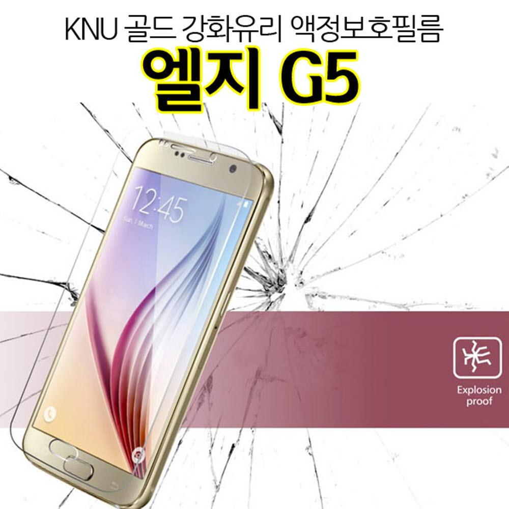 [더산모바일]KNU 골드 엘지G5 강화유리 액정필름 F700 9H