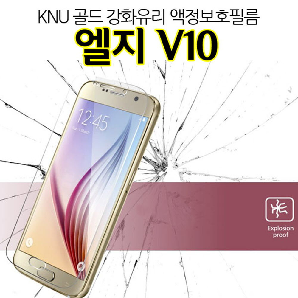 [더산모바일]KNU 골드 엘지V10 강화유리 액정필름 F600 9H