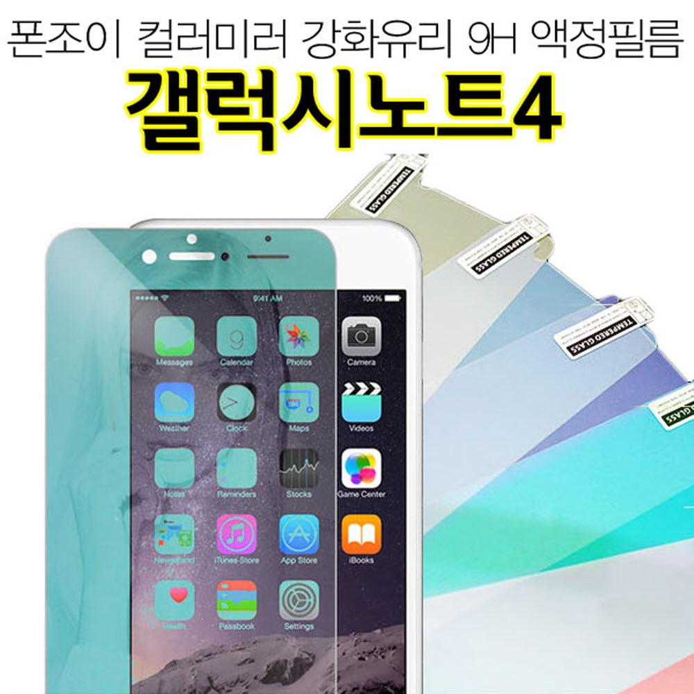 [더산모바일]PJ 컬러미러 갤럭시노트4 강화유리 액정필름 N910 9H 거울