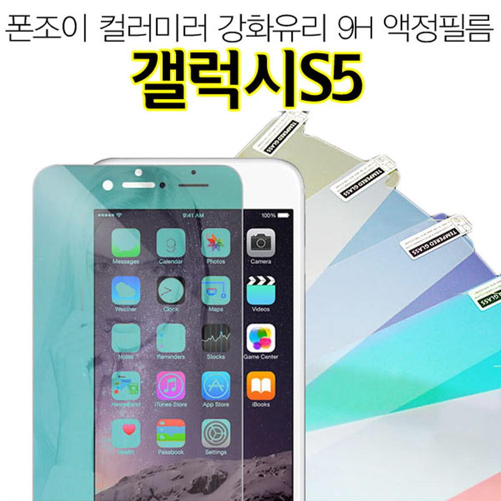 [더산모바일]PJ 컬러미러 갤럭시S5 강화유리 액정필름 G900 9H 거울