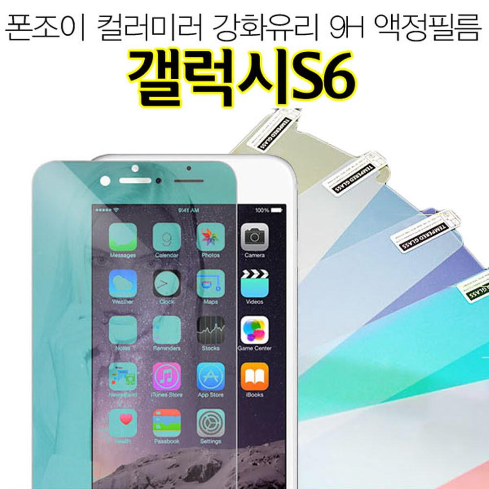 [더산모바일]PJ 컬러미러 갤럭시S6 강화유리 액정필름 G920 9H 거울