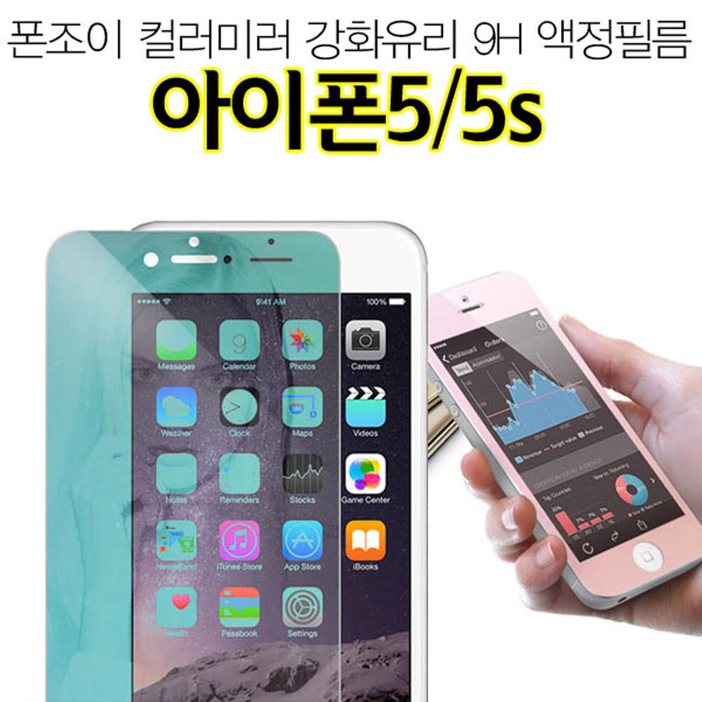 [더산모바일]PJ 컬러미러 아이폰5 5s 강화유리 액정필름 9H 거울
