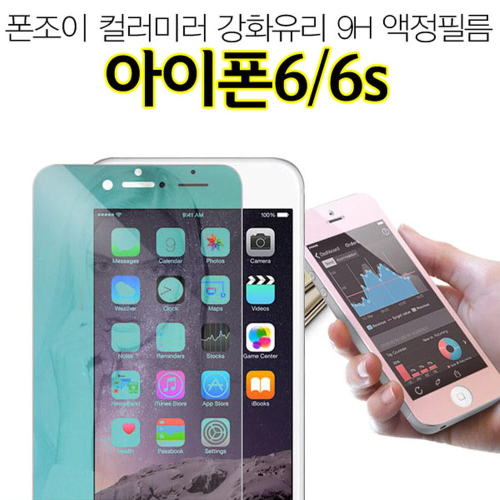 [더산모바일]PJ 컬러미러 아이폰6 6s 강화유리 액정필름 9H 거울