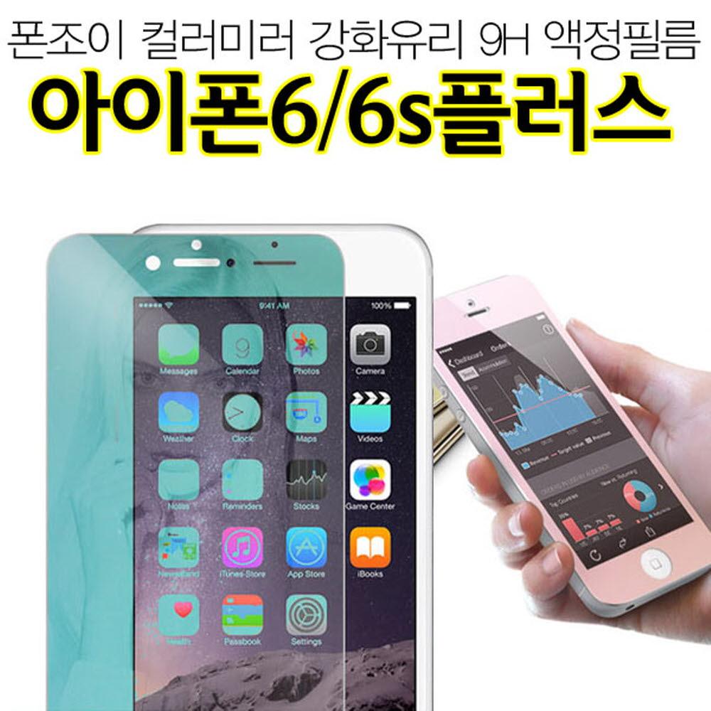 [더산모바일]PJ 컬러미러 아이폰6플러스 강화유리 액정필름 9H 거울