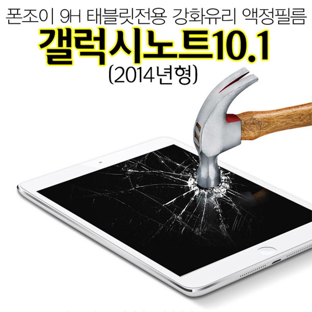 [더산모바일]PJ 9H 갤럭시노트10.1 2014년형 강화유리 액정보호필름 태블릿
