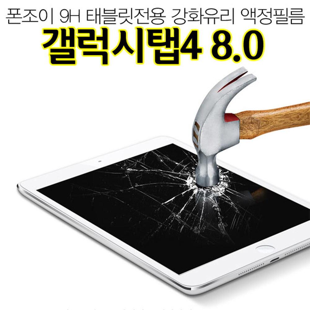 [더산모바일]PJ 9H 갤럭시탭4 8.0 강화유리 액정보호필름 태블릿