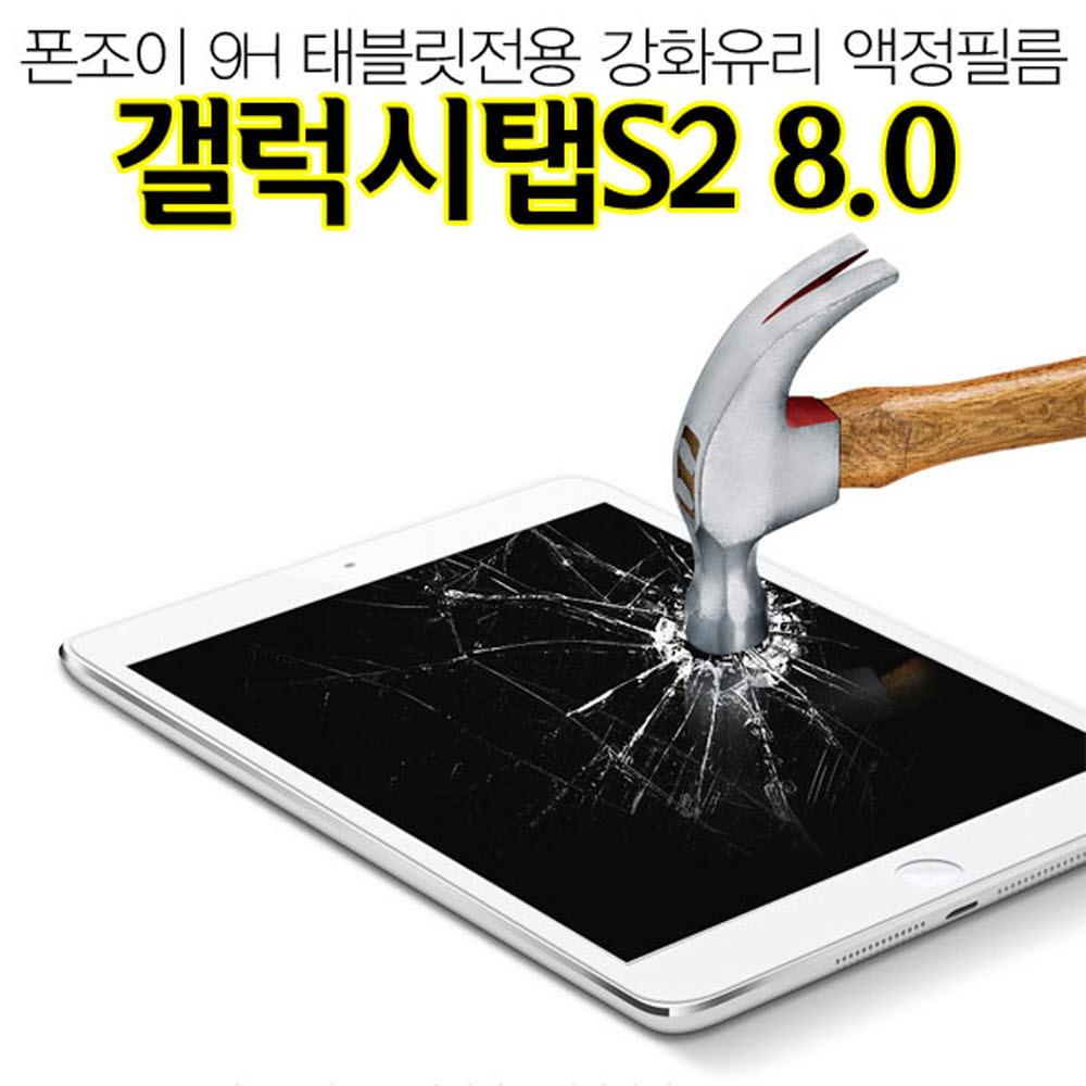 [더산모바일]PJ 9H 갤럭시탭S2 8.0 강화유리 액정보호필름 태블릿