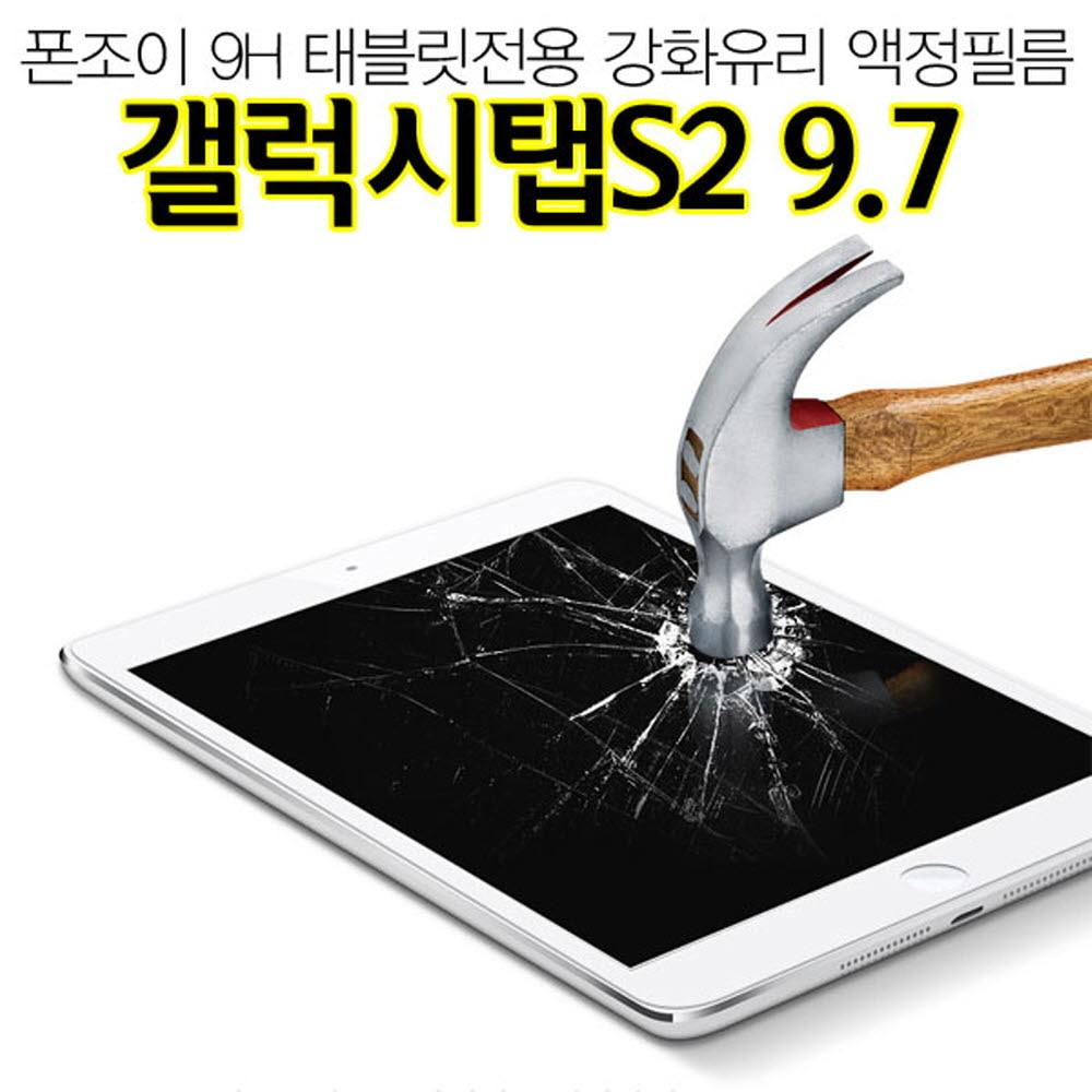 [더산모바일]PJ 9H 갤럭시탭S2 9.7 강화유리 액정보호필름 태블릿