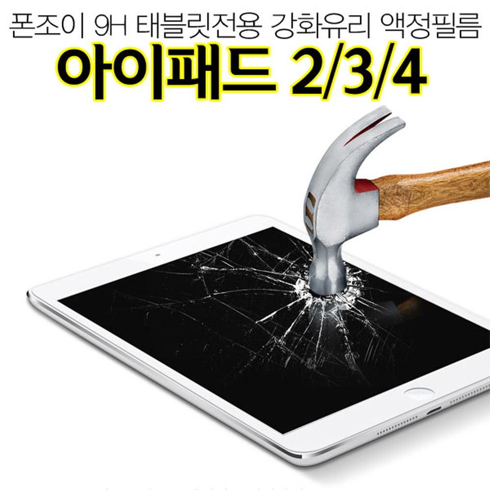 [더산모바일]PJ 9H 아이패드234 강화유리 액정보호필름 태블릿