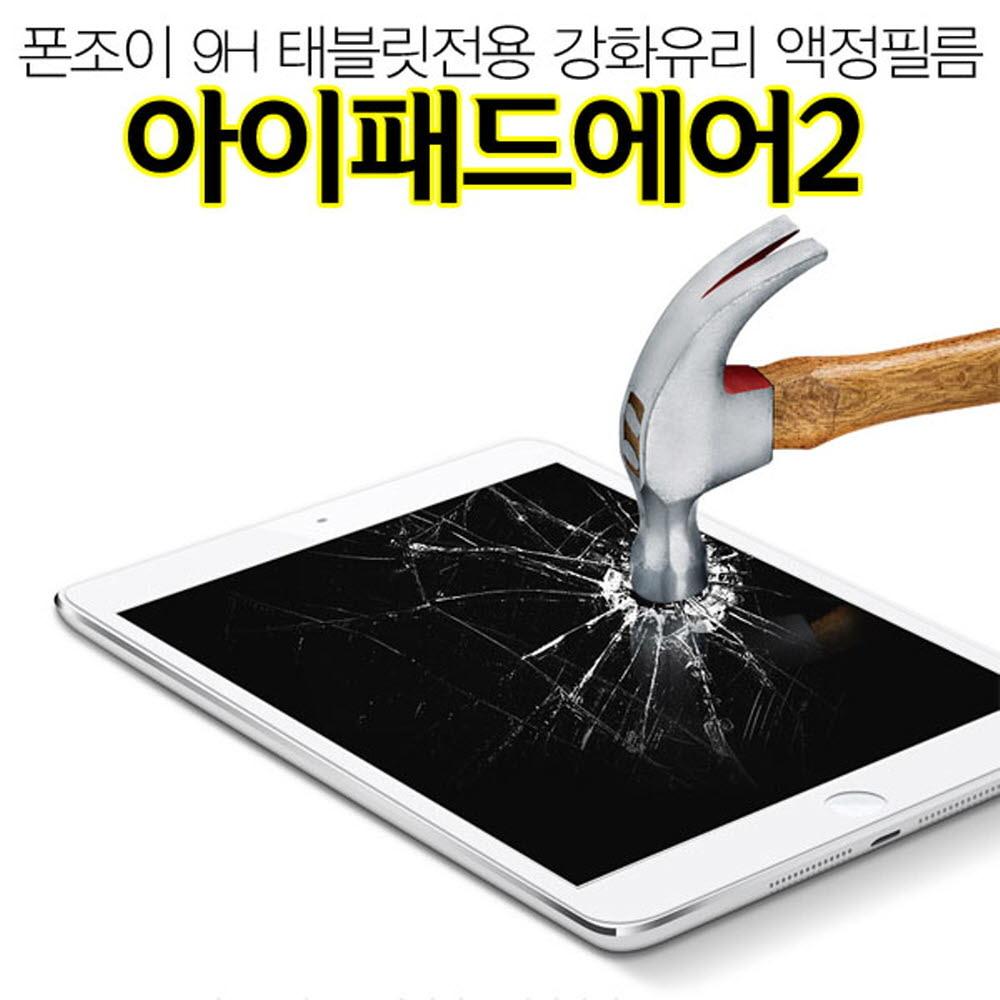 [더산모바일]PJ 9H 아이패드에어2 강화유리 액정보호필름 태블릿 iPad Air2