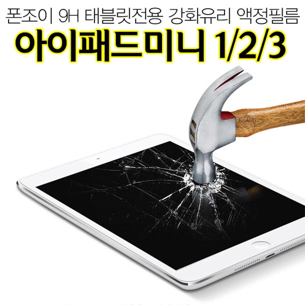 [더산모바일]PJ 9H 아이패드미니123 강화유리 액정보호필름 태블릿