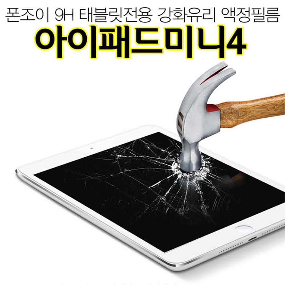[더산모바일]PJ 9H 아이패드미니4 강화유리 액정보호필름 태블릿 Mini4