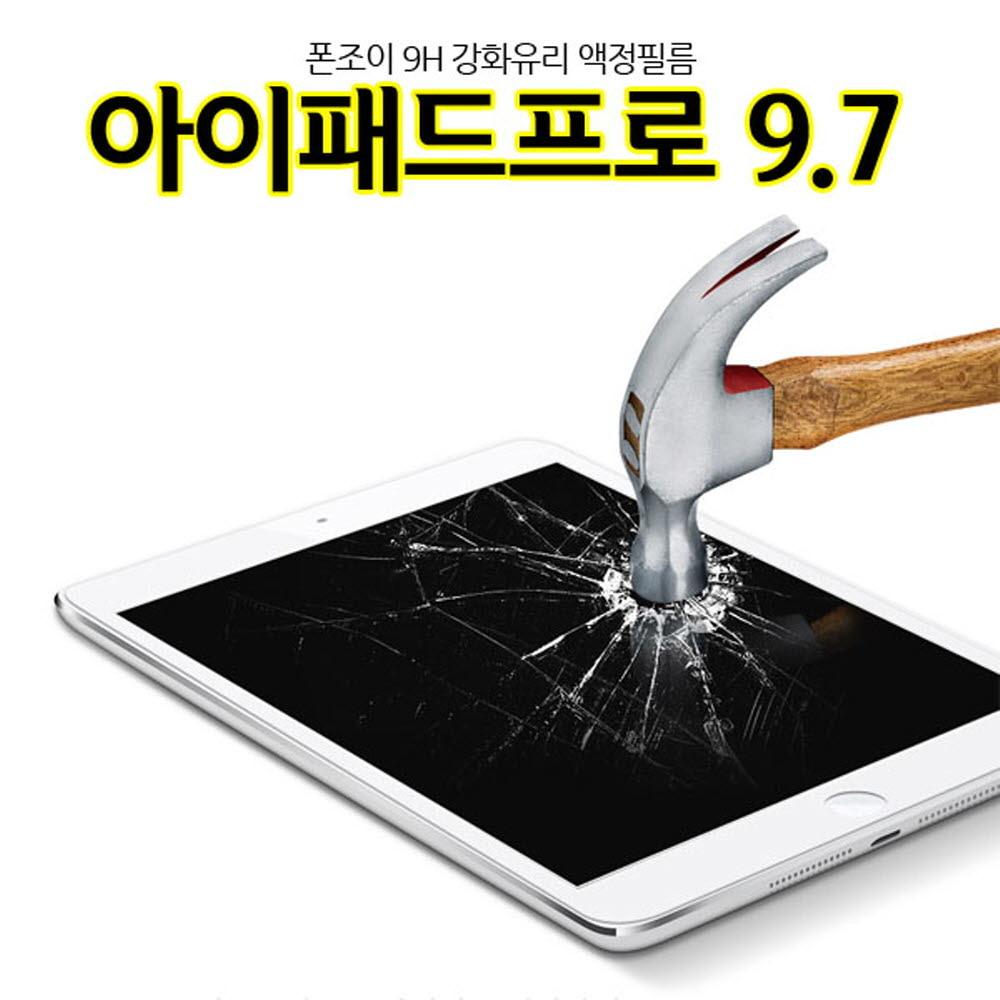 [더산모바일]PJ 9H 아이패드프로 9.7 강화유리 액정보호필름 태블릿 iPad Pro