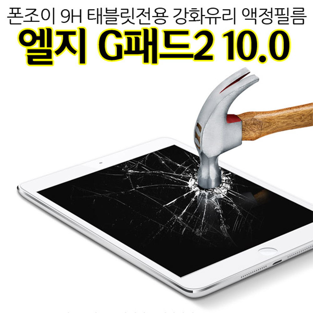 [더산모바일]PJ 9H 엘지G패드2 10.0 강화유리 액정보호필름 태블릿