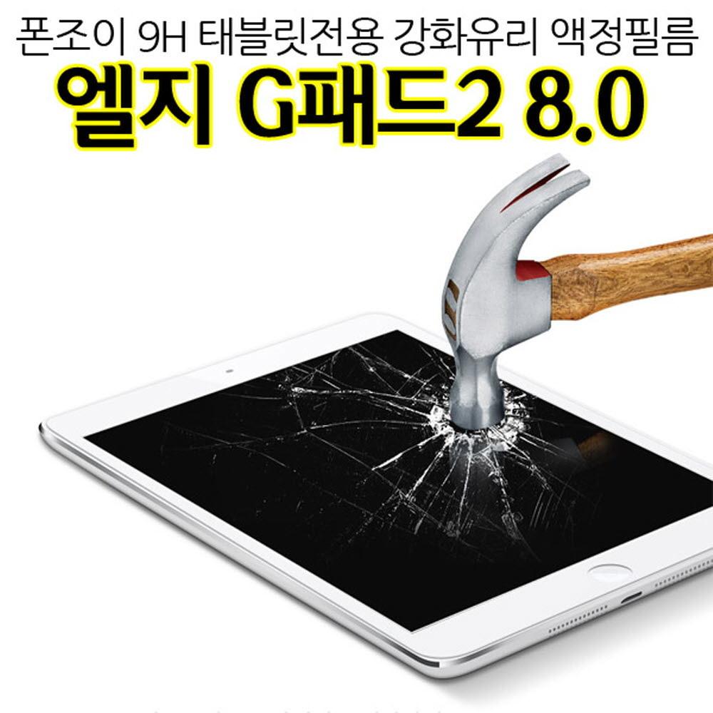 [더산모바일]PJ 9H 엘지G패드2 8.0 강화유리 액정보호필름 태블릿