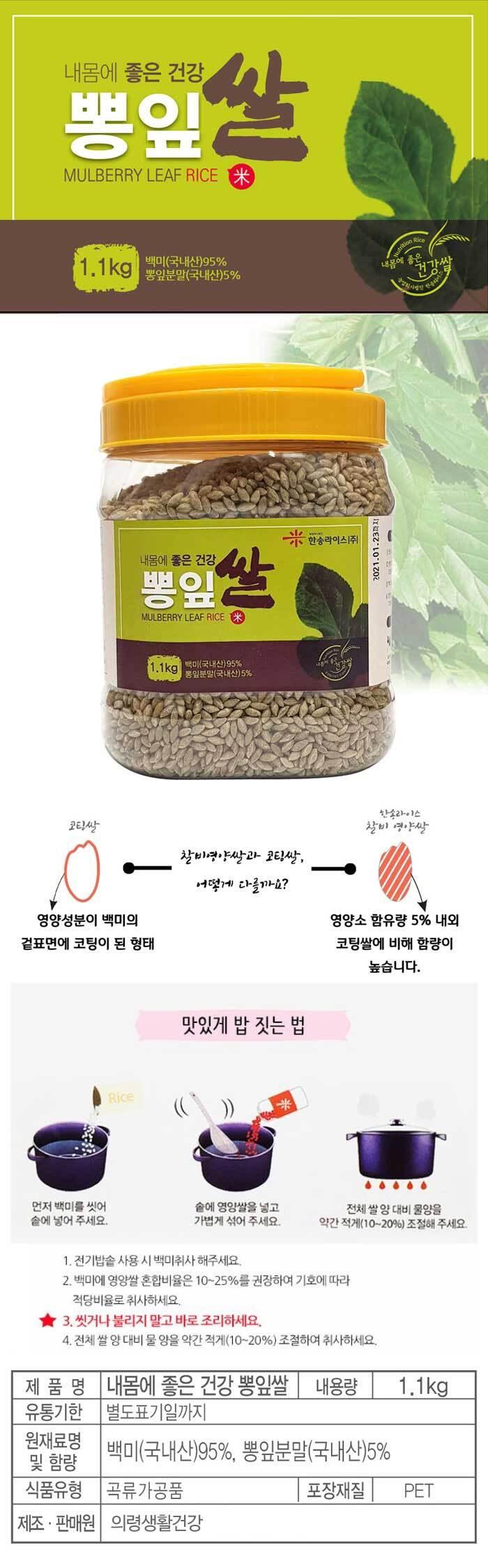 HanSong-rice1100g-mulberryleaf.jpg