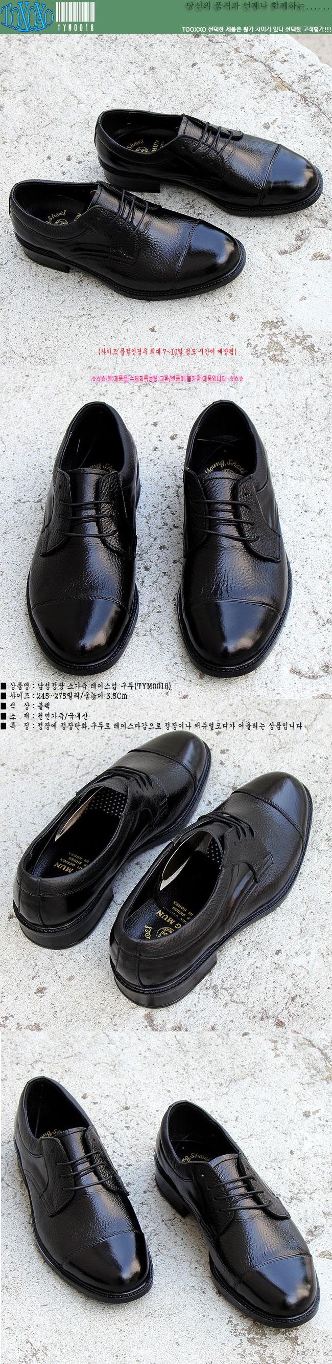 f9aea981661 TYM0018 토쏘쏘 남성 정장 구두 남자 맞춤 수제화 중년 남성 쇼핑몰 ...
