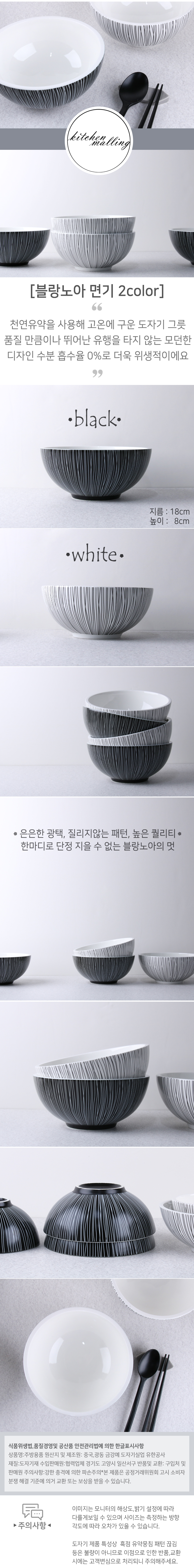 블랑노아 면기 1p - 키친몰링, 10,000원, 파스타/면기/스프, 면기