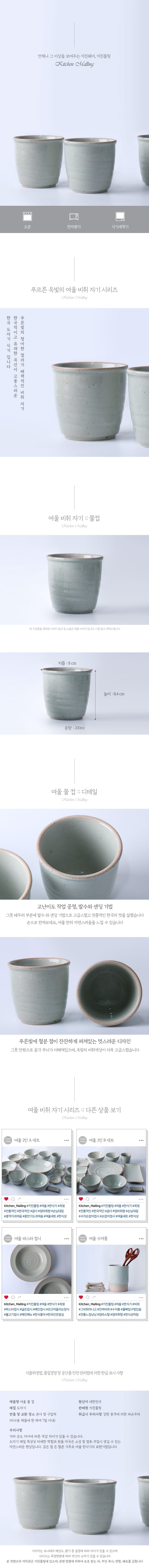 여울 도자기 물컵 1p - 키친몰링, 4,500원, 머그컵, 심플머그