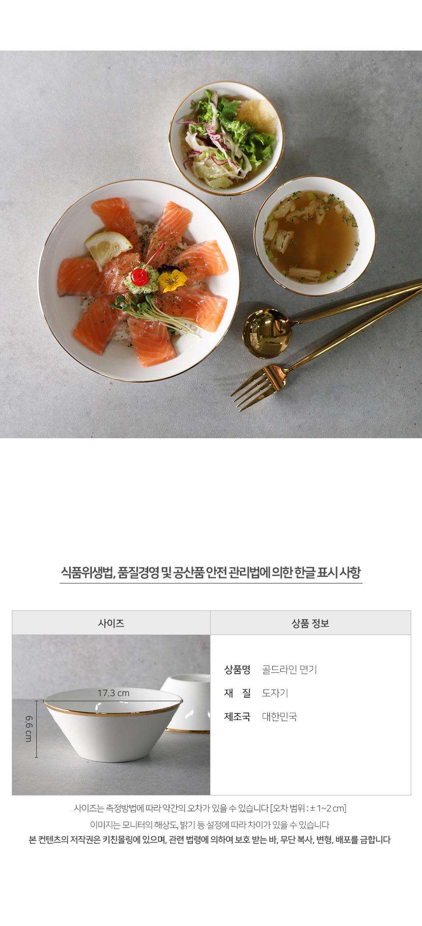 골드라인 면기 1P - 키친몰링, 20,000원, 파스타/면기/스프, 면기