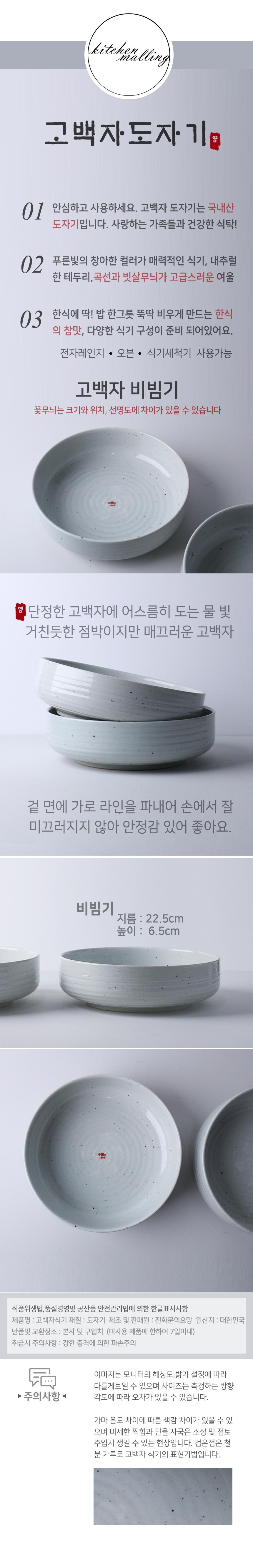 고백자 비빔기 1P - 키친몰링, 21,500원, 파스타/면기/스프, 면기
