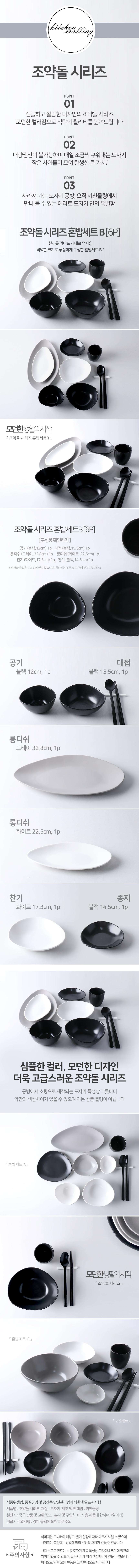 조약돌 혼밥그릇세트 B 6P - 키친몰링, 38,000원, 식기홈세트, 1인세트