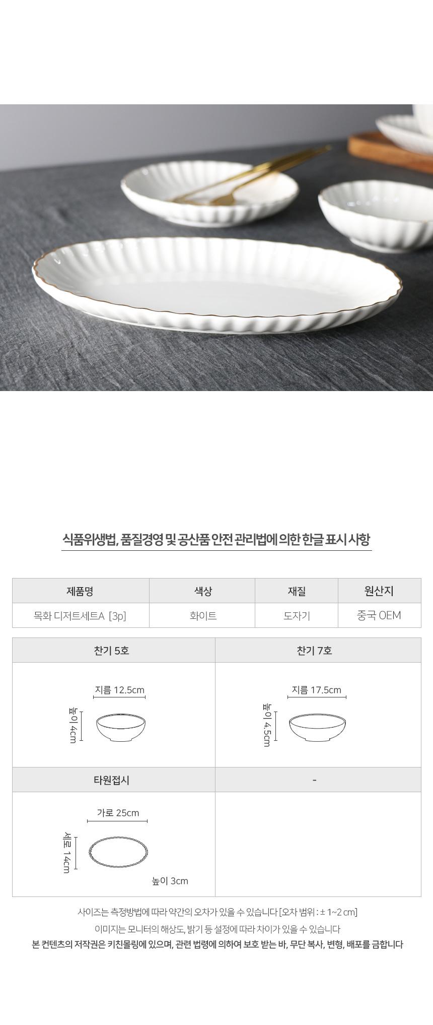 코튼 디저트 세트 A 3P - 키친몰링, 25,900원, 식기홈세트, 1인세트