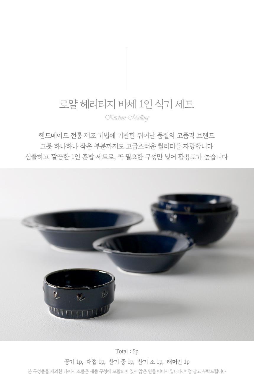 바체 혼밥 세트 - 키친몰링, 40,900원, 식기홈세트, 1인세트