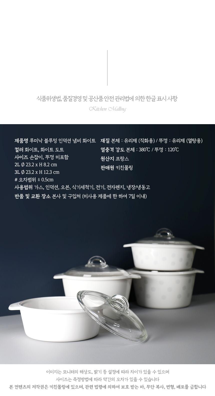 루미낙 인덕션냄비 화이트 2size - 키친몰링, 64,700원, 냄비, 직화 냄비