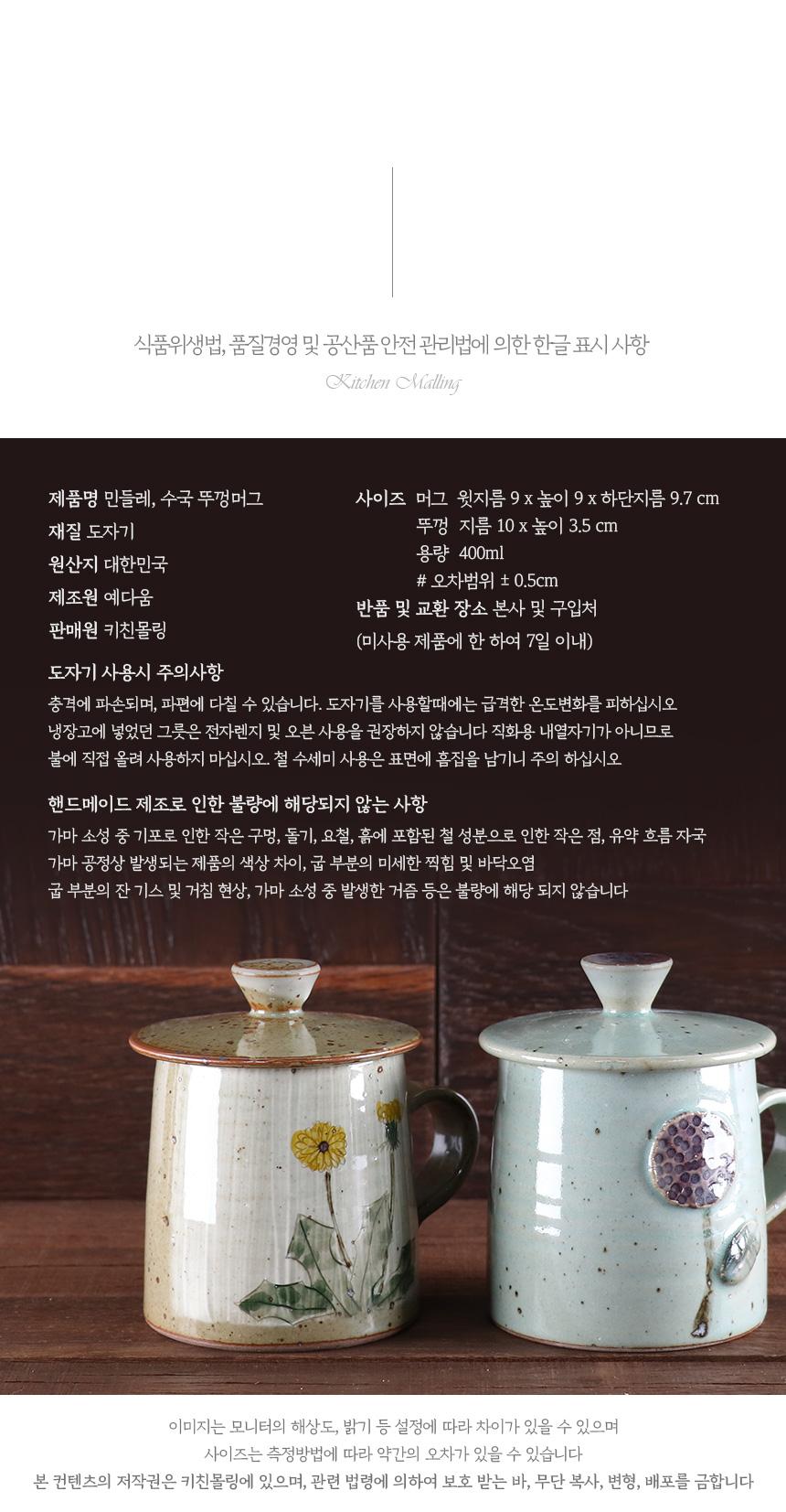 도자기 민들레 수국 뚜껑머그 2종 1p - 키친몰링, 27,000원, 머그컵, 일러스트머그