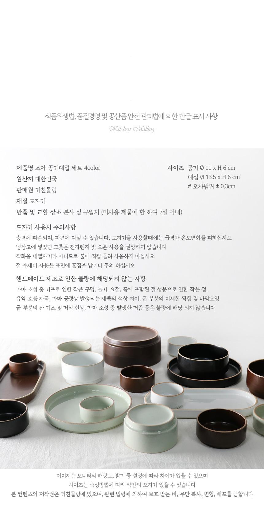 소아 공기 대접세트 - 키친몰링, 9,400원, 밥공기/국공기, 밥공기