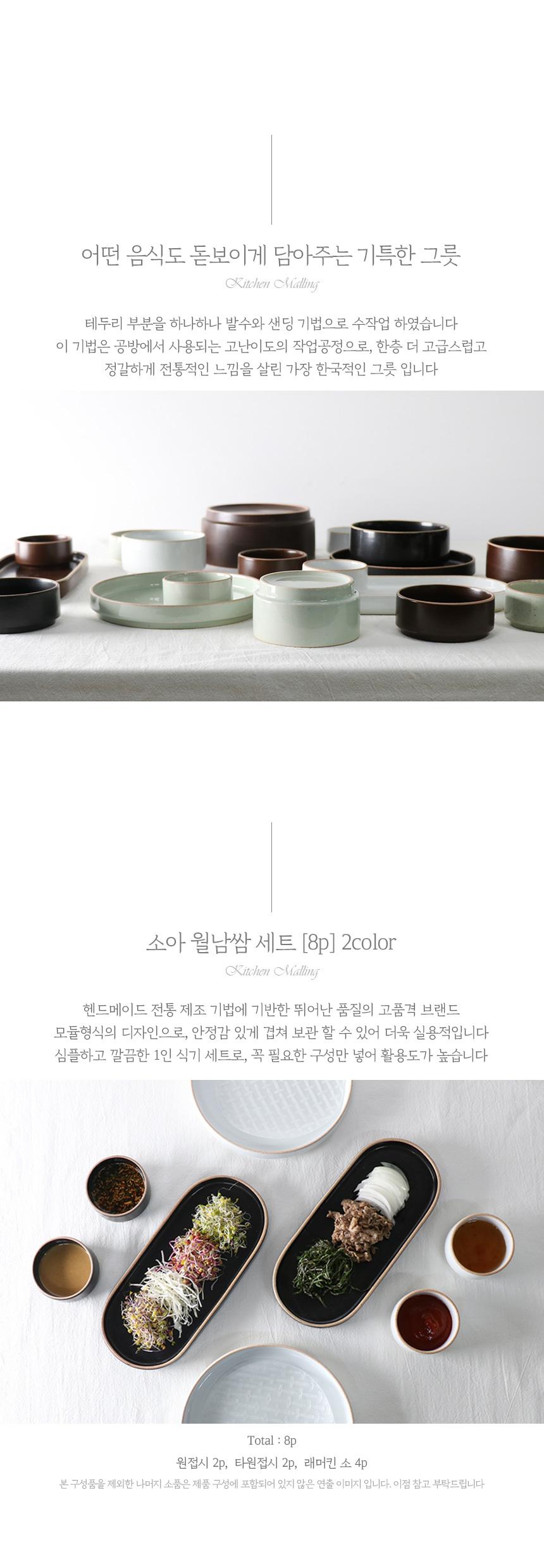 소아 월남쌈 2인 식기세트 8p - 키친몰링, 58,400원, 식기홈세트, 2인세트