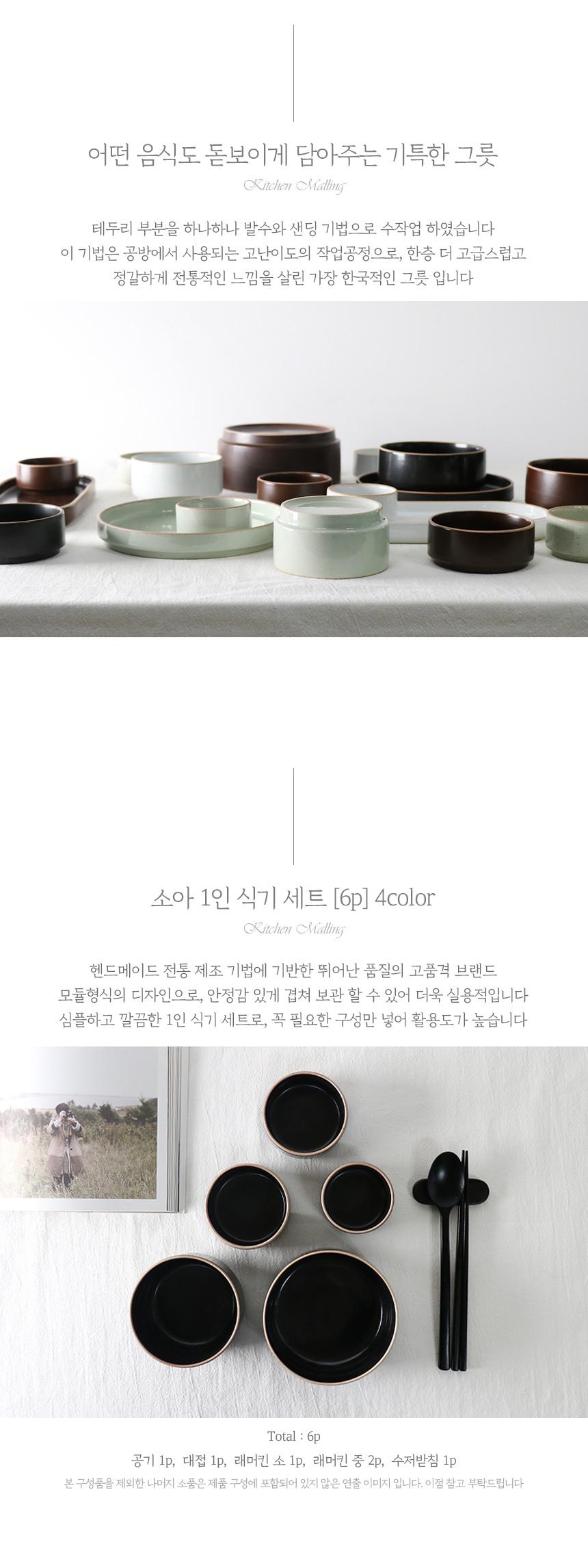 소아 1인 식기세트 6p 선택 - 키친몰링, 21,800원, 식기홈세트, 1인세트