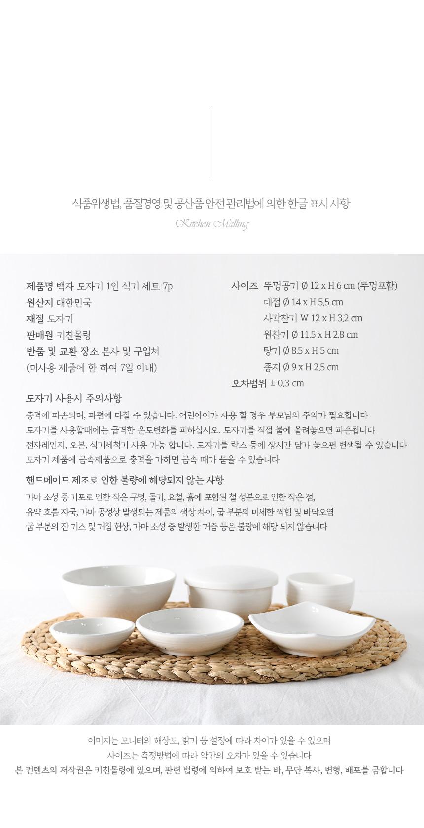 백자 1인 도자기 식기세트 7p - 키친몰링, 26,500원, 식기홈세트, 1인세트