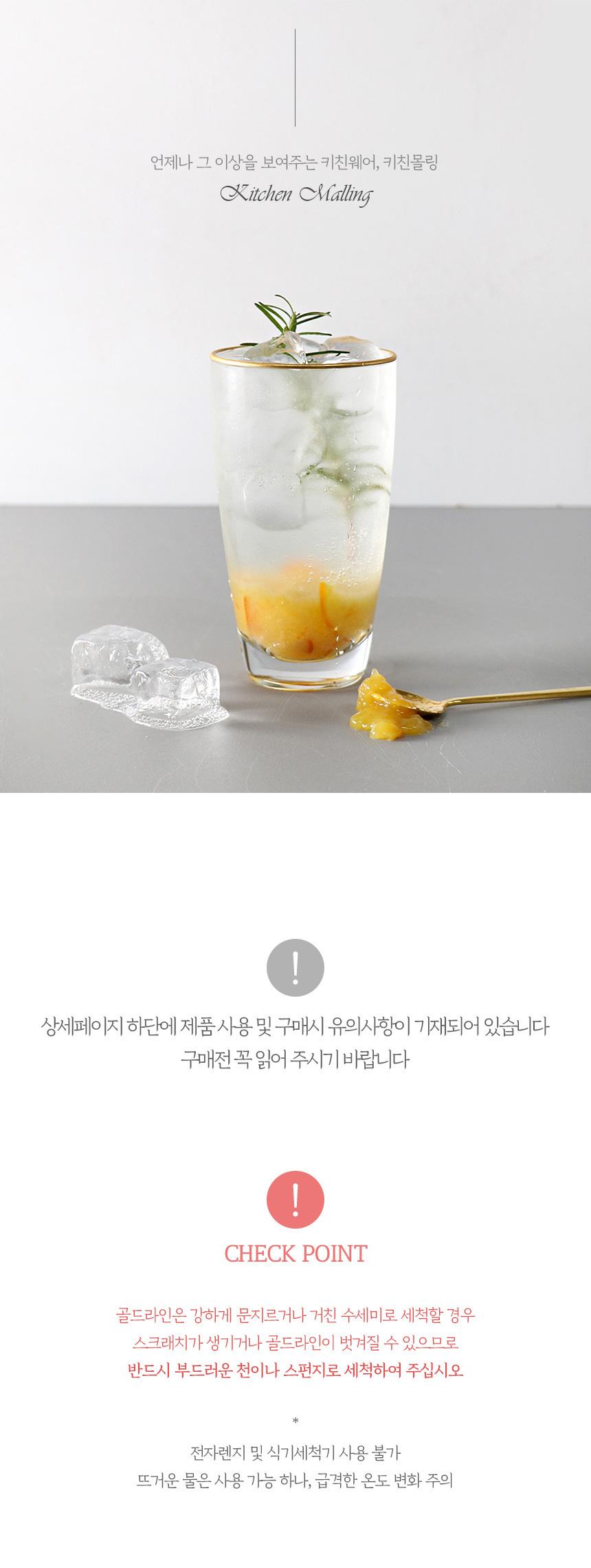 골드라인 롱 티아라 유리컵 410ml - 키친몰링, 9,200원, 유리컵/술잔, 유리컵