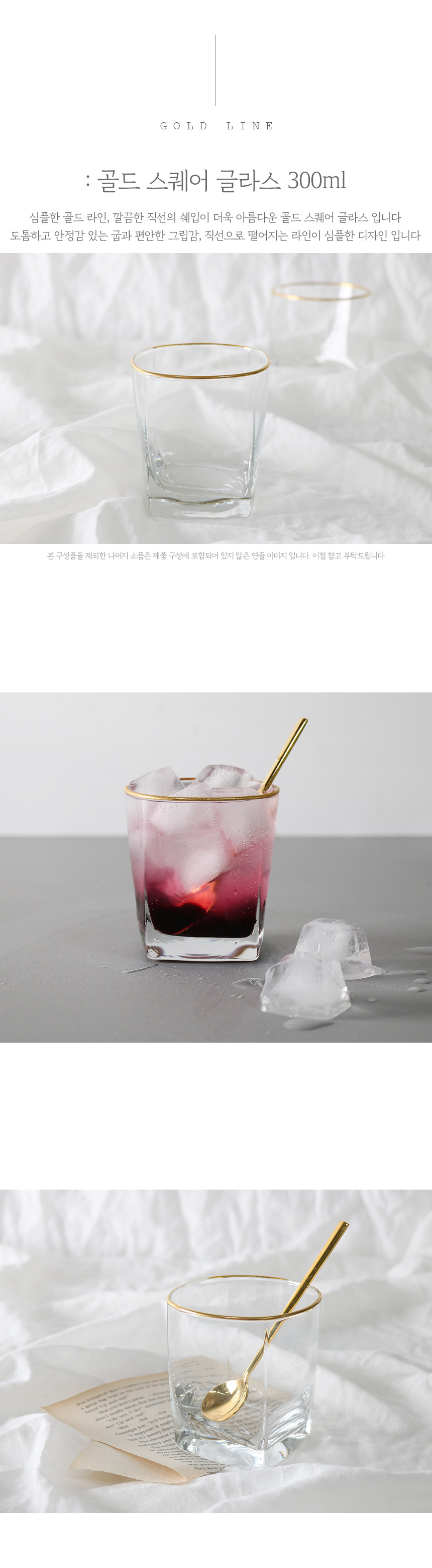 골드 스퀘어 유리컵 위스키잔 300ml - 키친몰링, 8,500원, 유리컵/술잔, 유리컵