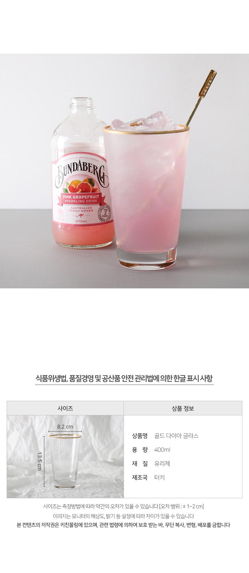 골드라인 다이아 카페 유리컵 400ml - 키친몰링, 7,900원, 유리컵/술잔, 유리컵