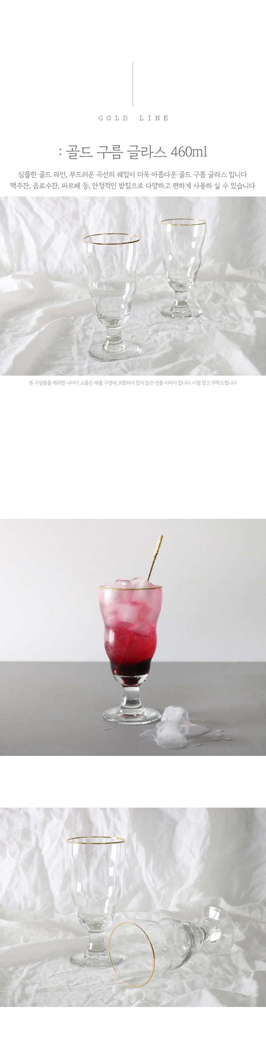 골드 구름 유리컵 맥주잔 460ml - 키친몰링, 9,200원, 유리컵/술잔, 유리컵