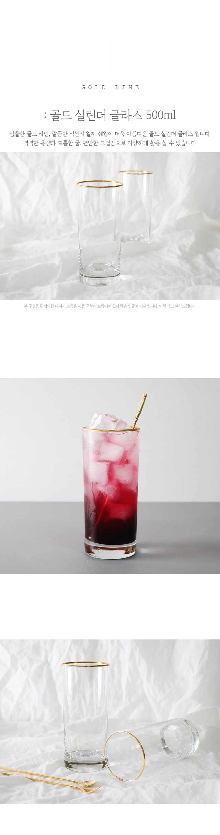 골드 실린더 카페 유리컵 500ml - 키친몰링, 7,900원, 유리컵/술잔, 유리컵