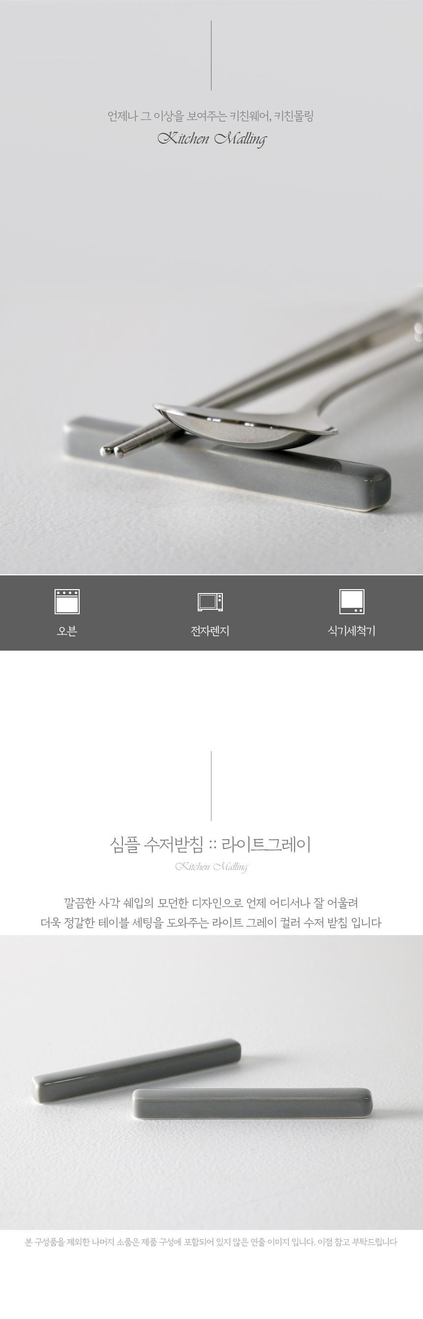 심플 수저받침 - 키친몰링, 1,500원, 숟가락/젓가락/스틱, 수저받침