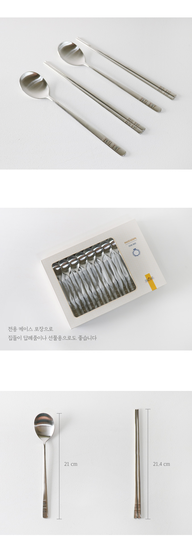 모던트리 스텐 수저 10벌세트 - 키친몰링, 48,000원, 숟가락/젓가락/스틱, 숟가락/젓가락 세트