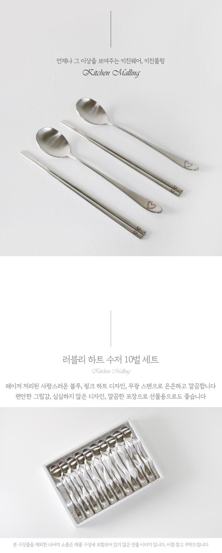 러블리하트 스텐 수저 10벌세트 - 키친몰링, 48,000원, 숟가락/젓가락/스틱, 숟가락/젓가락 세트