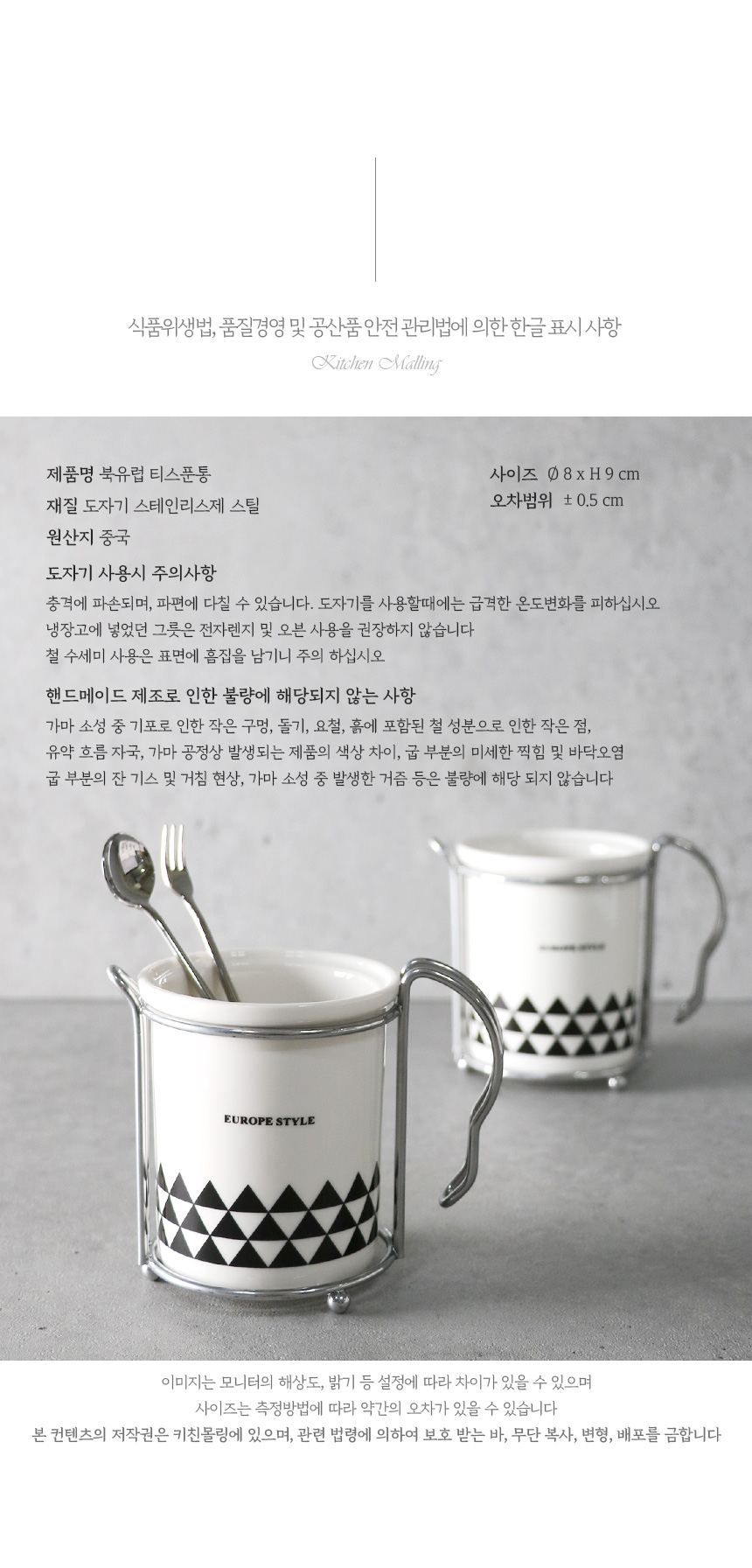 북유럽풍 도자기 티 스푼통 - 키친몰링, 4,200원, 주방정리용품, 수저통