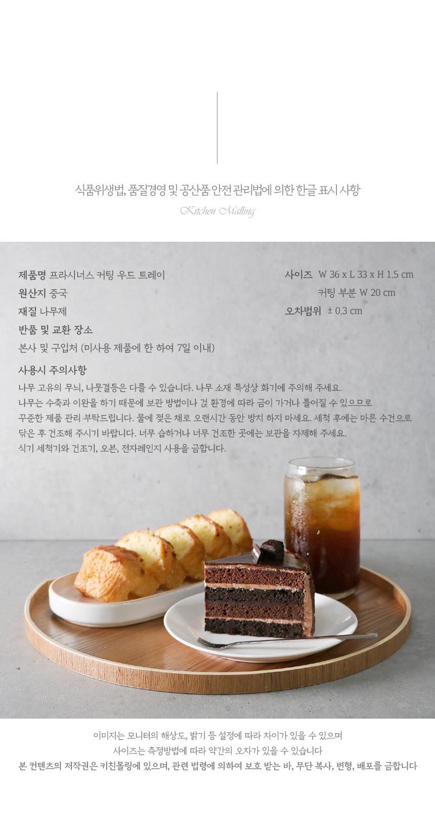 프라시너스 커팅 우드 트레이 - 키친몰링, 18,000원, 주방소품, 쟁반/트레이