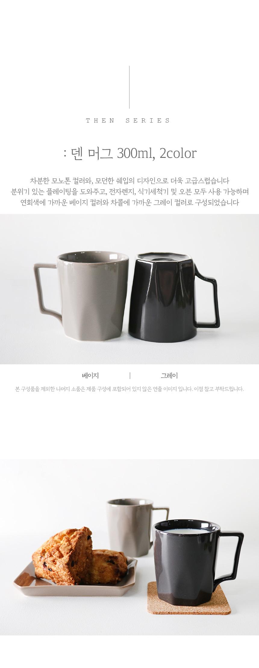 덴 도자기 머그컵 350ml 2color - 키친몰링, 4,900원, 머그컵, 심플머그