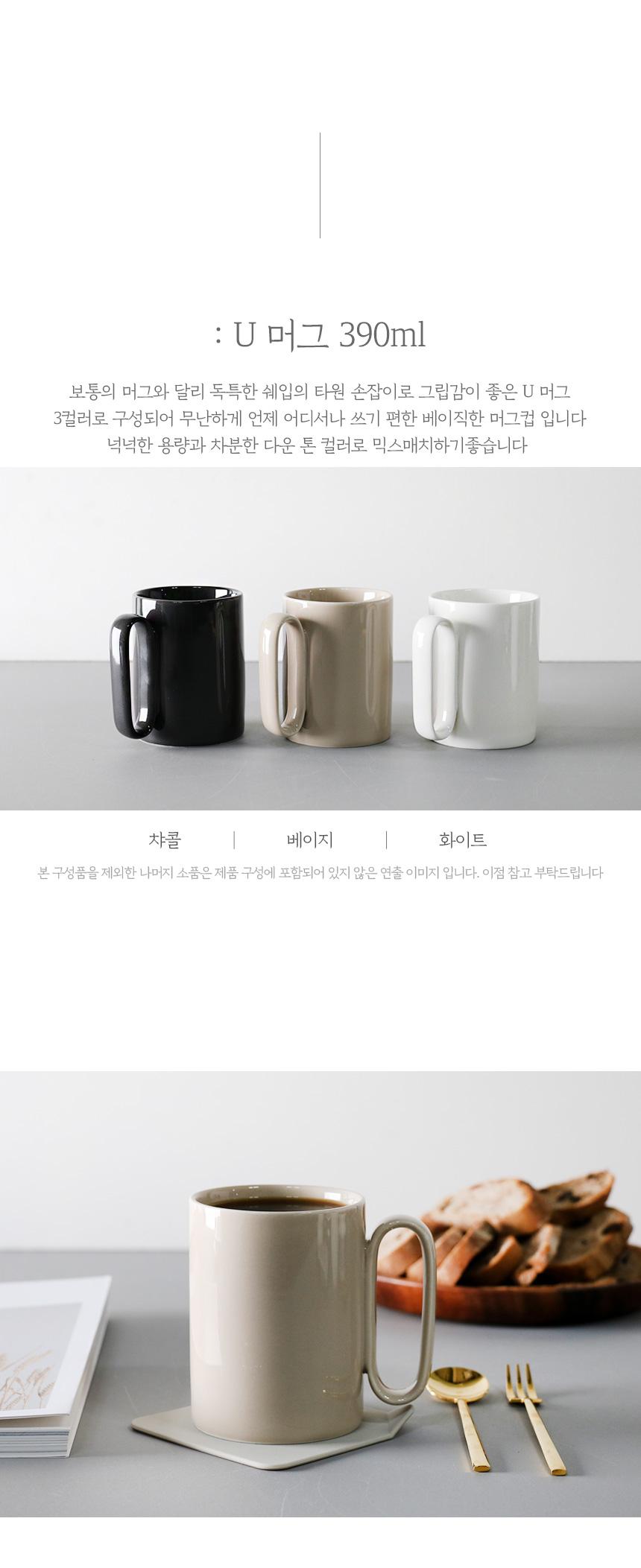 도자기 U 머그컵 390ml 3종 선택 - 키친몰링, 4,900원, 머그컵, 심플머그
