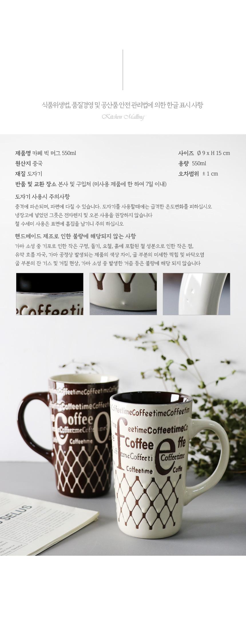 카페 빅 머그컵 1P - 키친몰링, 5,200원, 머그컵, 심플머그