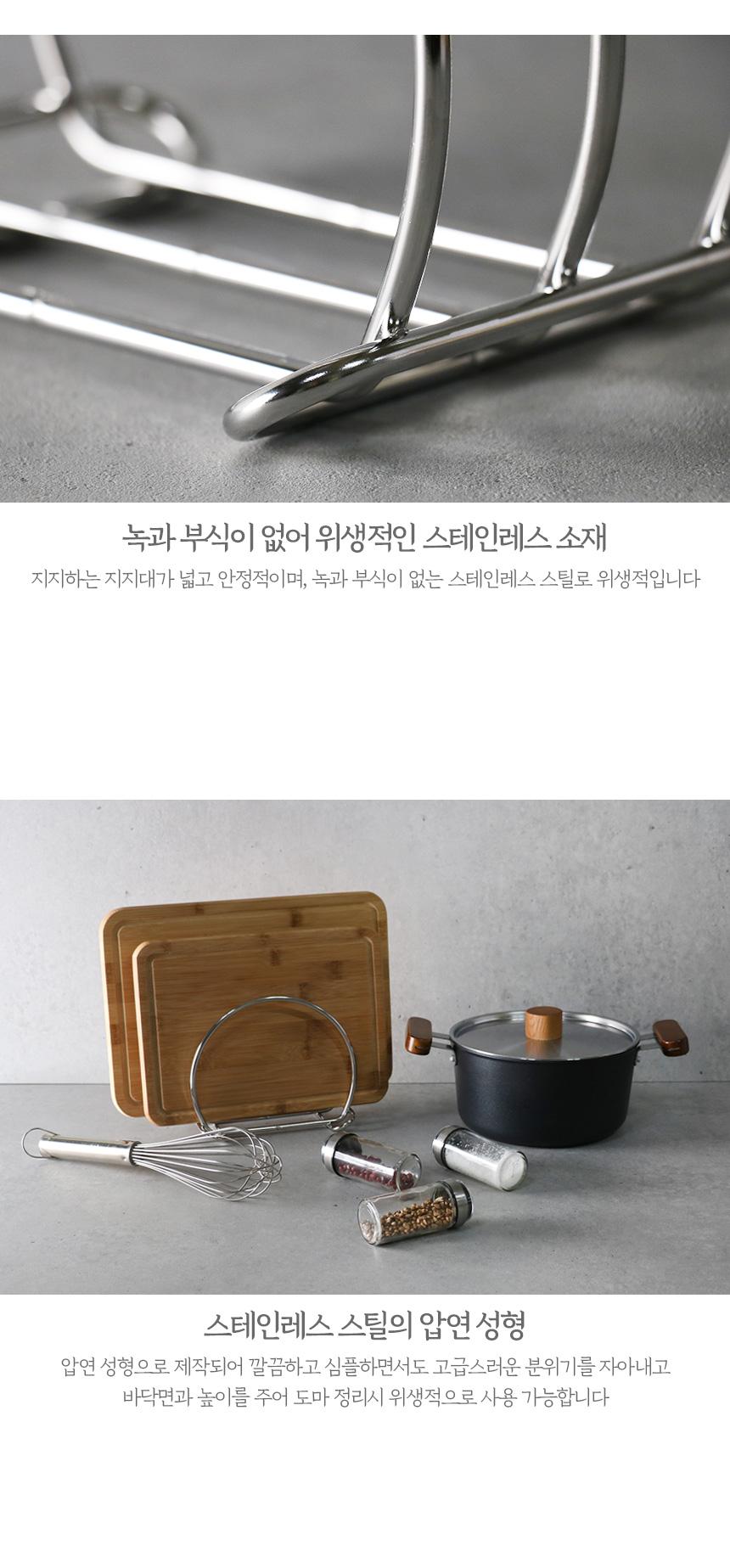스텐 도마 거치대 도마정리대 - 키친몰링, 23,900원, 주방수납용품, 진열 보관대