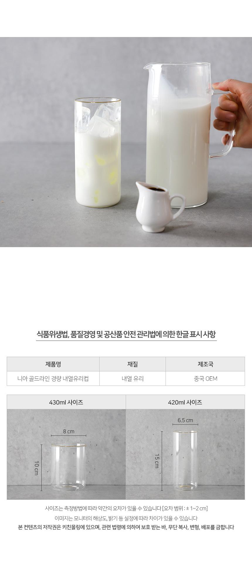 니아 골드라인 내열유리컵 2size 택1p - 키친몰링, 5,000원, 유리컵/술잔, 유리컵